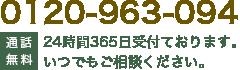 電話番号 0120-963-094