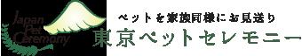 東京ペットセレモニー